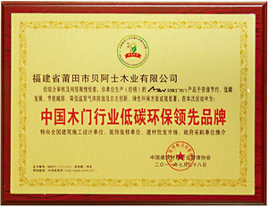 China's wooden door industry low carbon environmental protection leading brand